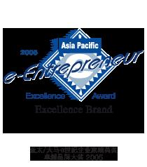 Excellence Brand Awards 2005 logo