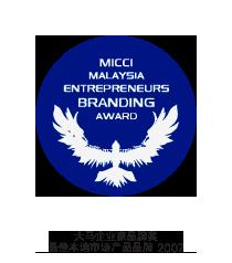 MICCI Malaysia Entrepreneurs Branding Award 2007 logo