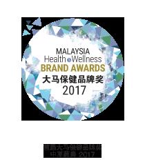 Malaysia health & wellness brand awards 2017