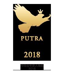 Putra Personality Award of the year 2018 logo